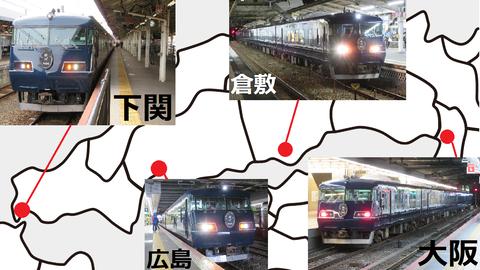 銀河 下関→大阪