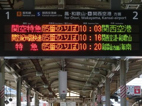 【激レア】 天王寺駅で 特急 「海南行き」 & 快速 「箕島行き」 の表示を撮る (2015年7月)