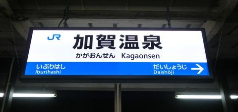 加賀温泉駅にLED発光型の駅名標が設置される (2014年4月)