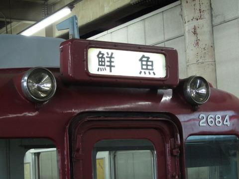 近鉄大阪上本町駅 地上ホームで 鮮魚列車&液晶ディスプレイ発車標を撮る