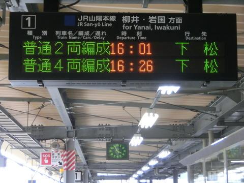 【西日本豪雨】 JR西日本 2018年8月以降に運転を再開した路線一覧