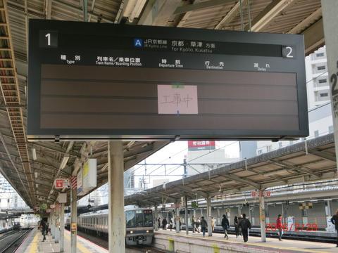 高槻駅のホーム・コンコースに新しい発車標が設置される (2016年2月28日)