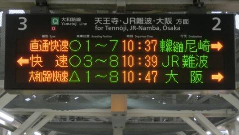 【もうすぐ見納め】 王寺駅で直通快速 「おおさか東線経由 尼崎行き」 の表示を撮る (2019年1月)