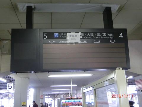 京都駅 JR京都線ホームに新しい発車標が設置される(2016年1月11日)