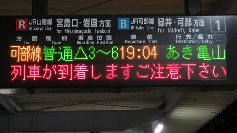 【可部線】 新白島駅で あき亀山行き・緑井行きの表示を撮る (2021年1月)