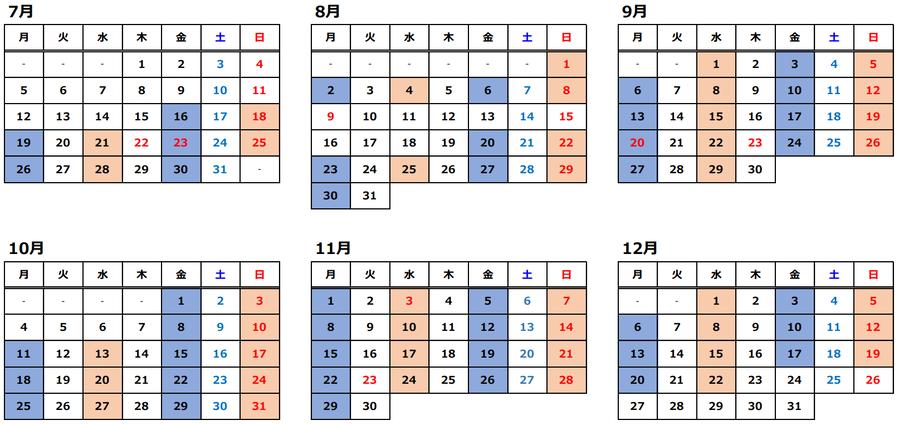銀河 紀南コース カレンダー