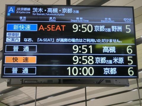 新大阪駅で 新快速の有料座席サービス 「Aシート」 の表示を撮る (2019年3月)