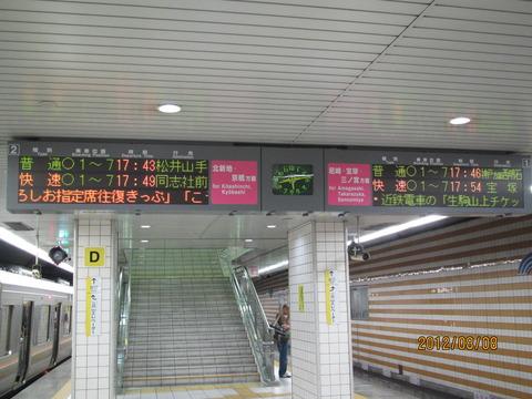 JR東西線 加島駅 ホームの電光掲示板(発車標)