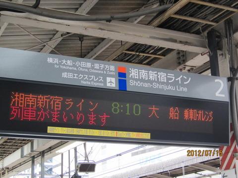 JR東日本 首都圏の駅の電光掲示板を撮ってみた 【2012年】