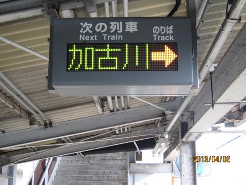 加古川線 西脇市駅の日本一小さい!?電光掲示板