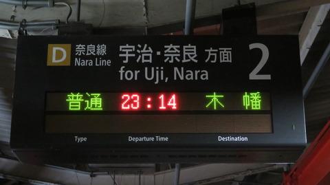 【レアな行き先】 稲荷駅・JR藤森駅で 「木幡行き」 の表示を撮る(2019年11月)