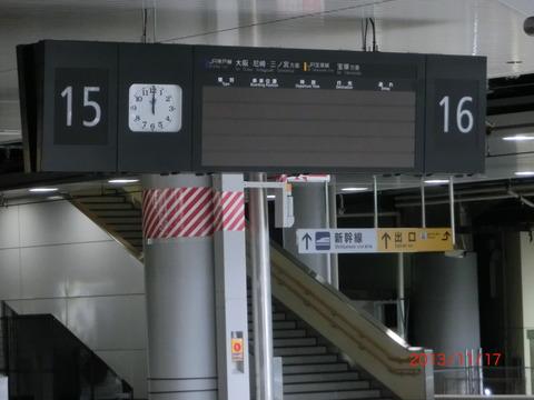 新大阪駅の旧17・18番のりばに新しい発車標と駅名標が設置される (2013年11月)