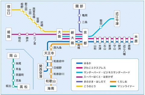チケットレス特急券 (JR西日本 ニュースリリースより)