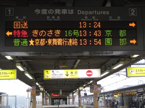 2013年 「関西のJR」 始動! ~今年の予定~