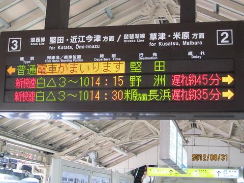 「到着まで約○分」 京都駅 電光掲示板の遅れ表示