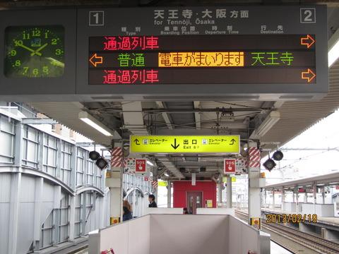 阪和線 ホームの電光掲示板(発車標) 【運行管理システム更新前】