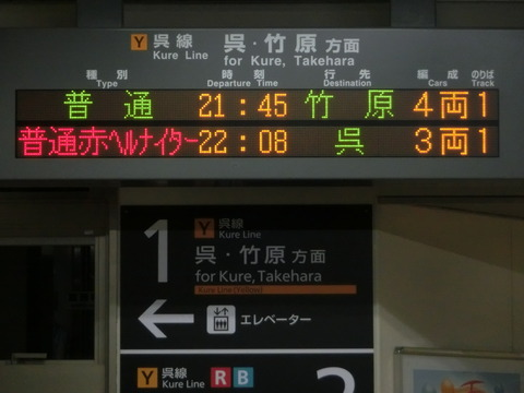 広島の臨時列車 「赤ヘル号」 の表示を集めてみた 【Part1】 (坂・矢野・海田市・安芸中野・中野東)