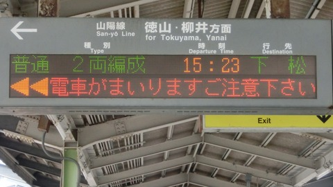 防府駅で普通 「下松行き」 を撮る (西日本豪雨に伴うレアな行き先) 【2018年8月】
