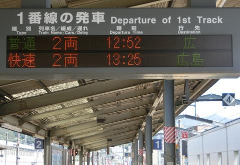 三原駅で臨時快速 「瀬戸内マリンビュー」 の表示を撮る(2015年3月)