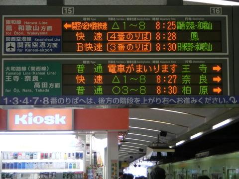天王寺駅 15番のりば(阪和線)の電光掲示板の表示に変化が!!!