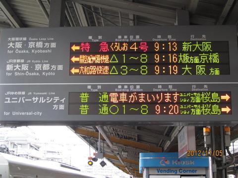 西九条駅 ホームの電光掲示板(発車標)