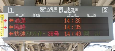 茶屋町駅 「臨時」 の英語表示は赤い点?(アンパンマントロッコの運転停車)