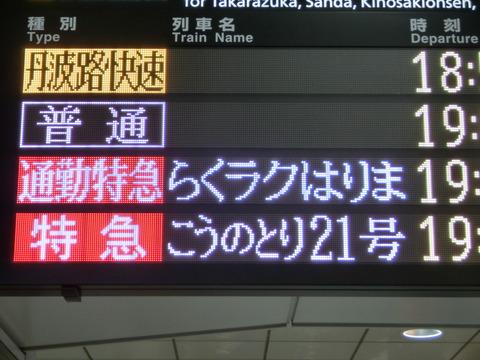 【運行開始】 大阪駅で通勤特急 「らくラクはりま」 を撮る (車両&発車標) 【2019年4月】