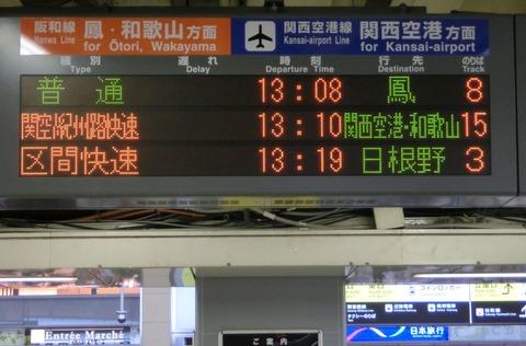 【阪和線】 天王寺駅 改札内の電光掲示板(発車標) 【更新後】 ~表示の新旧比較~