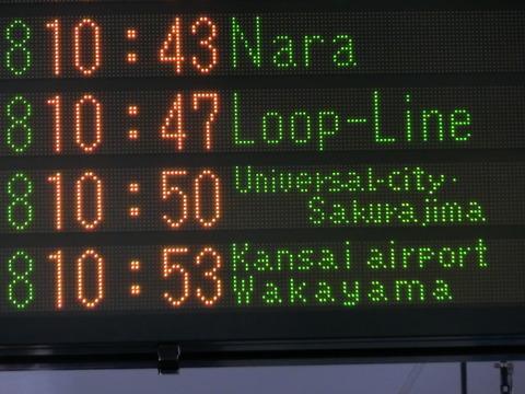 【大阪環状線】 「ユニバーサルシティ方面 桜島行き」 の英語表示がいつの間にか変更されていた件