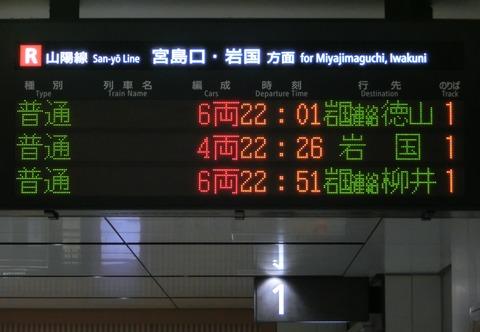夜にしか見られない! 広島駅 「岩国連絡柳井」 表示を撮る