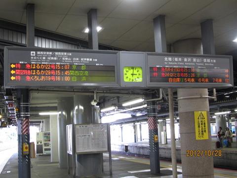 新大阪駅 在来線ホームの古い電光掲示板(発車標) 【2012年】