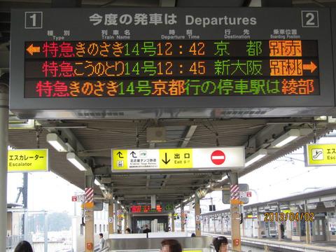福知山駅 ホームの発車標の表示に変化! 特急列車の乗車位置が表示される(2013年4月)