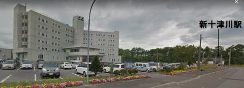 空知中央病院(新十津川)