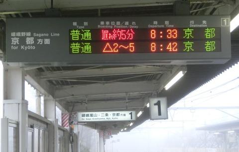 【嵯峨野線】 発車標の遅れ表示を集めてみた