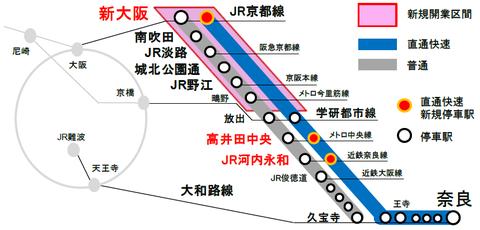 おおさか東線(JR西日本 ニュースリリースより)