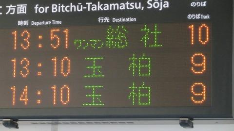 【津山線】 岡山駅で 「玉柏行き」  を撮る (西日本豪雨に伴うレアな行き先) 【2018年7月】