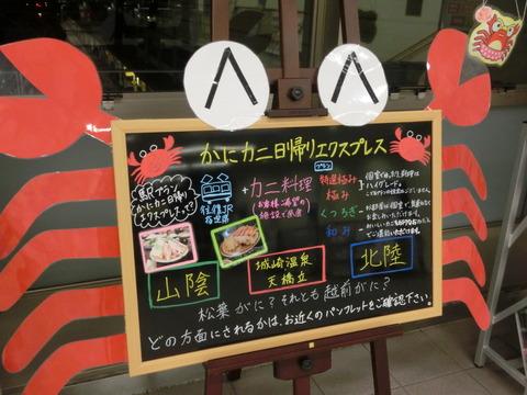 ★かにカニエクスプレス★ 各駅のPRコレクション 【Part2】  彦根駅&米原駅