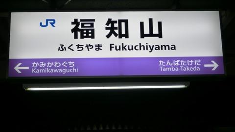福知山駅の駅名標が更新! 新・ラインカラーに! (2016年12月、2017年1月)