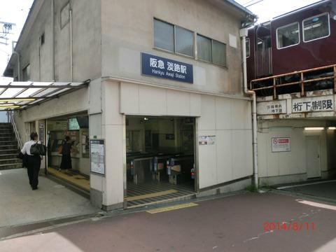 阪急淡路駅 高架化工事&駅周辺の様子(2014年8月) 【Part2】