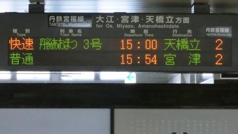 福知山駅 京都丹後鉄道 乗り換え改札口の発車標を撮る