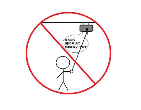 【JR西日本】 ホームでの 「自撮り棒」 の使用を全駅で禁止に! 駅自動放送の密着録音も禁止に・・・