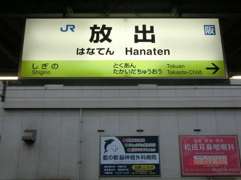 学研都市線 黄緑色の駅名標を集めてみた【Part3】 野崎~京橋