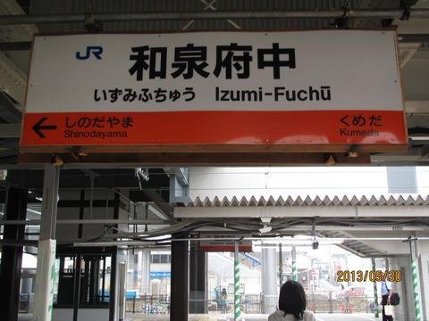 和泉府中駅の新駅舎が使用開始! ホーム・駅舎内の様子 (2013年5月)
