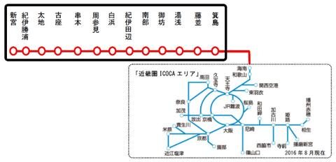 きのくに線 特急停車駅 ICOCA導入(JR西日本 ニュースリリースより)
