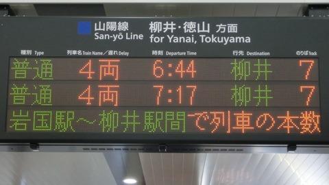 岩国駅、1日に1本しかない 「柳井行き」 が終日運転される (西日本豪雨の影響) 【2018年9月】
