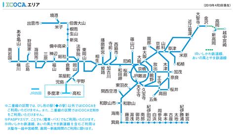 JR西日本 ICOCAエリア(JRおでかけネットより) 2019