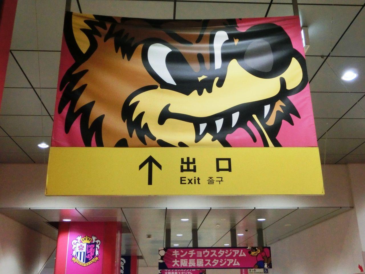 こちらは、チームキャラクターであるオオカミ「ノブレ・バリエンテ・アッチェ... 【阪和線】 鶴ヶ