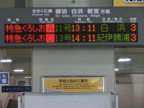 【激レア】 海南駅・御坊駅で 特急くろしお 「紀伊勝浦行き」 の表示を撮る (2015年8月)