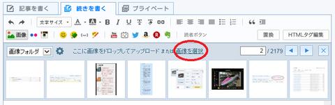 ライブドアブログ 画像を選択