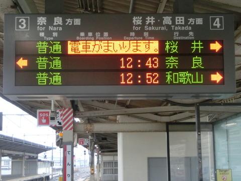天理駅 ホーム・改札口の電光掲示板 (発車標) 【2019年1月・2月】